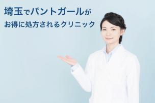 埼玉でパントガールを最安で購入できるクリニック|7院を徹底比較!