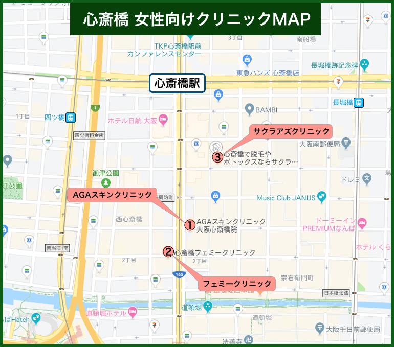 心斎橋女性向けクリニックMAP
