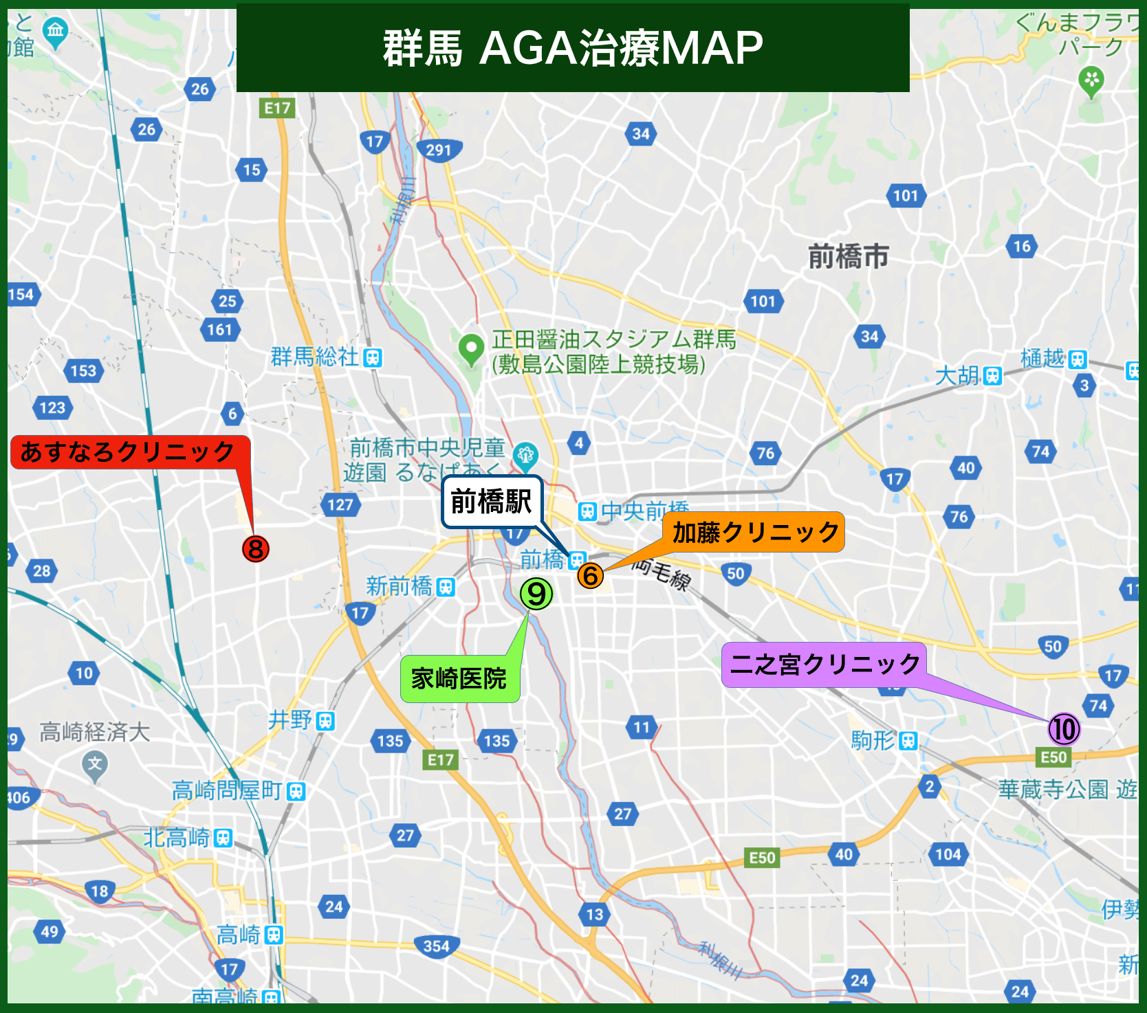 群馬AGA治療MAP(2020年版)