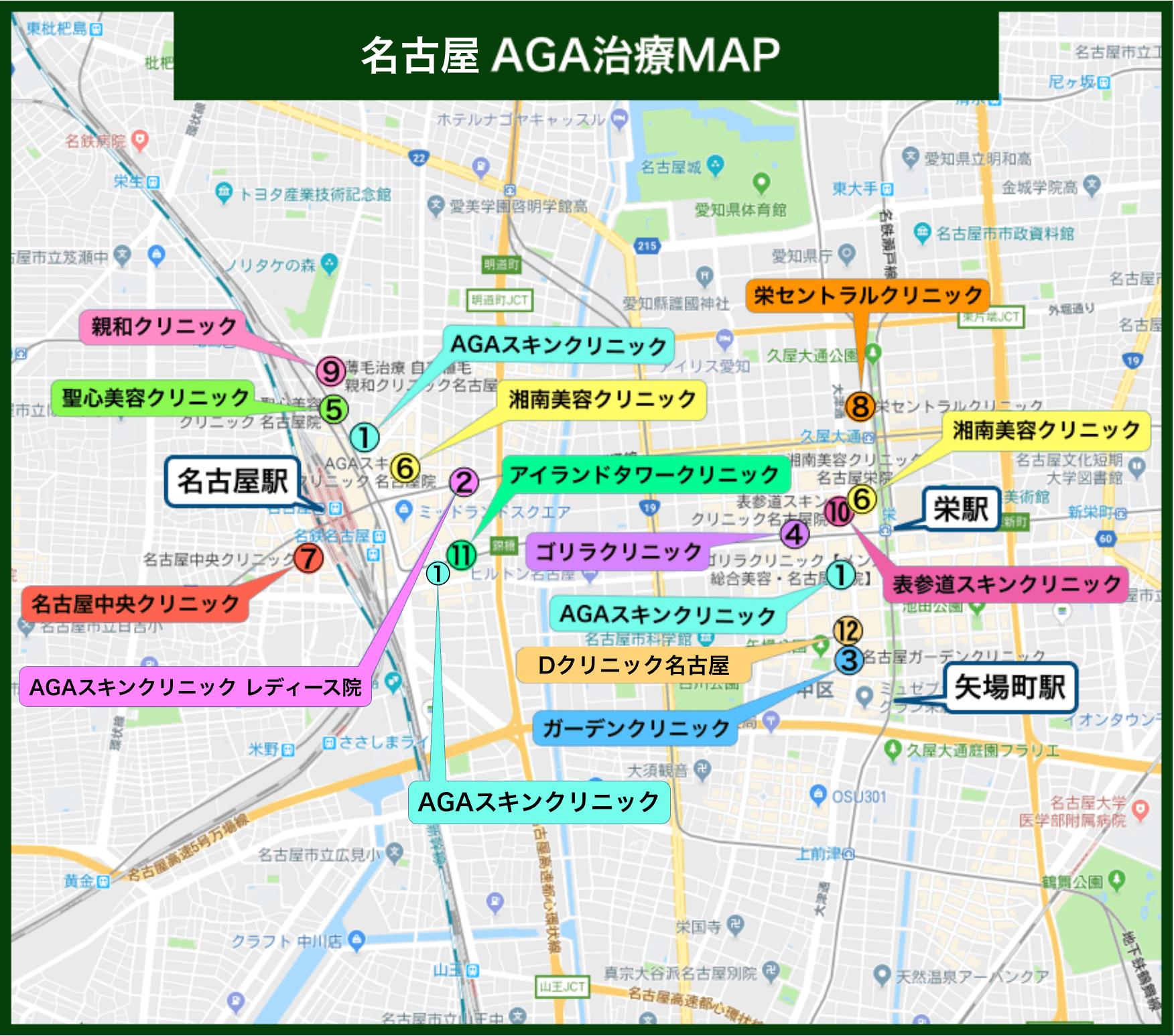 名古屋AGA治療MAP(2019年版)
