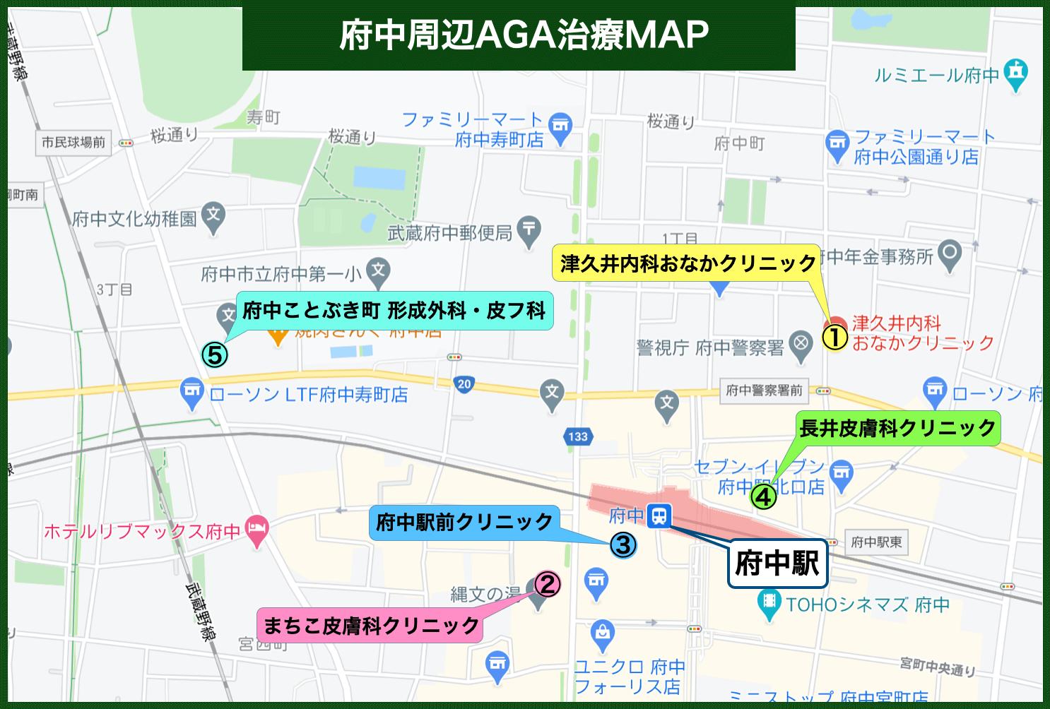 府中周辺AGA治療MAP