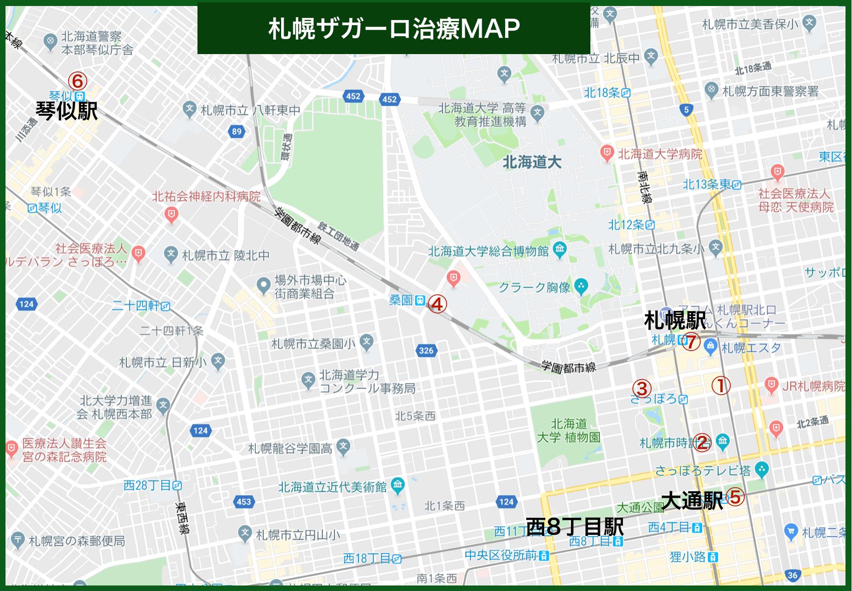 札幌ザガーロ治療MAP(2020年版)