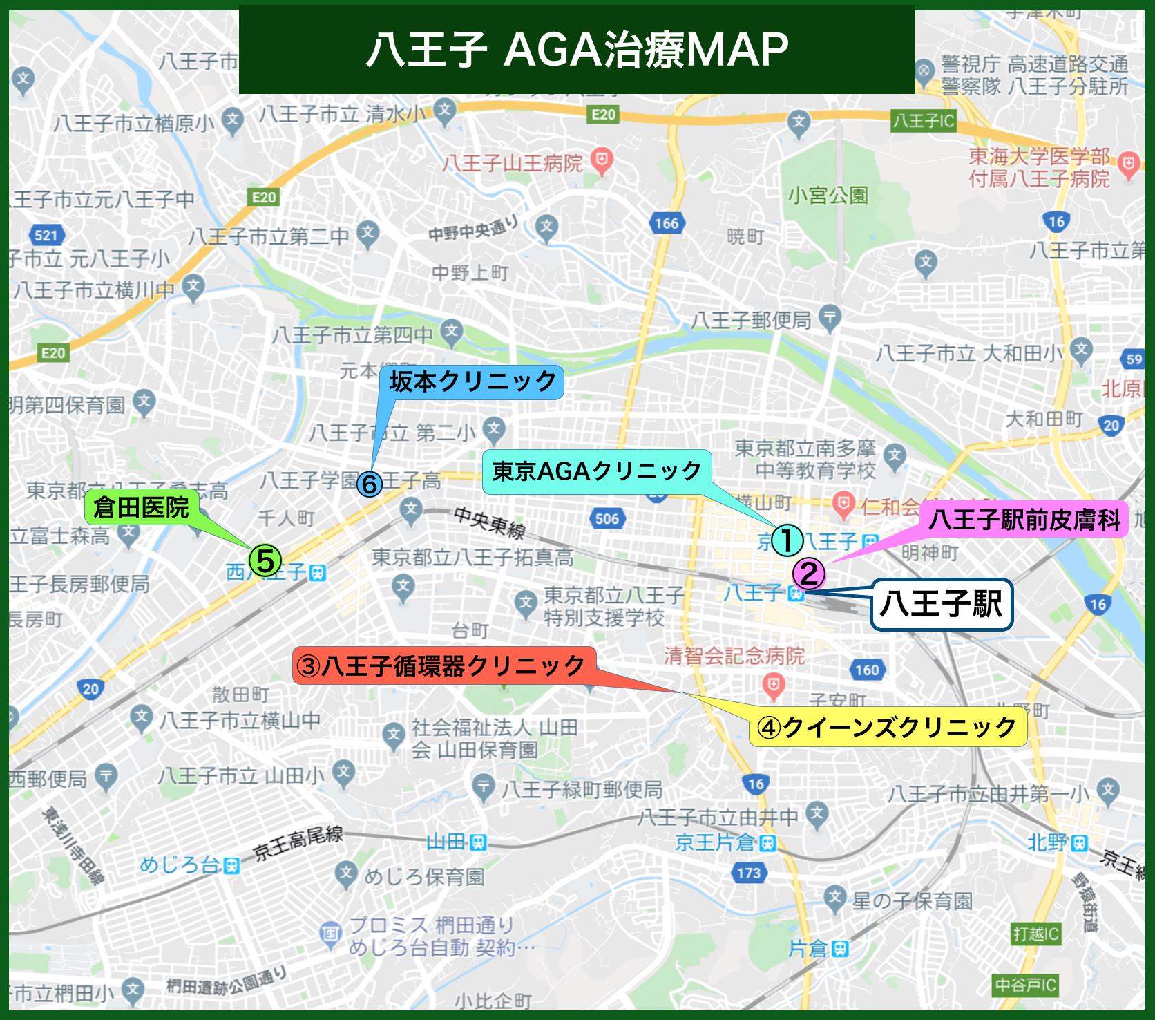 八王子AGA治療MAP(2020年版)