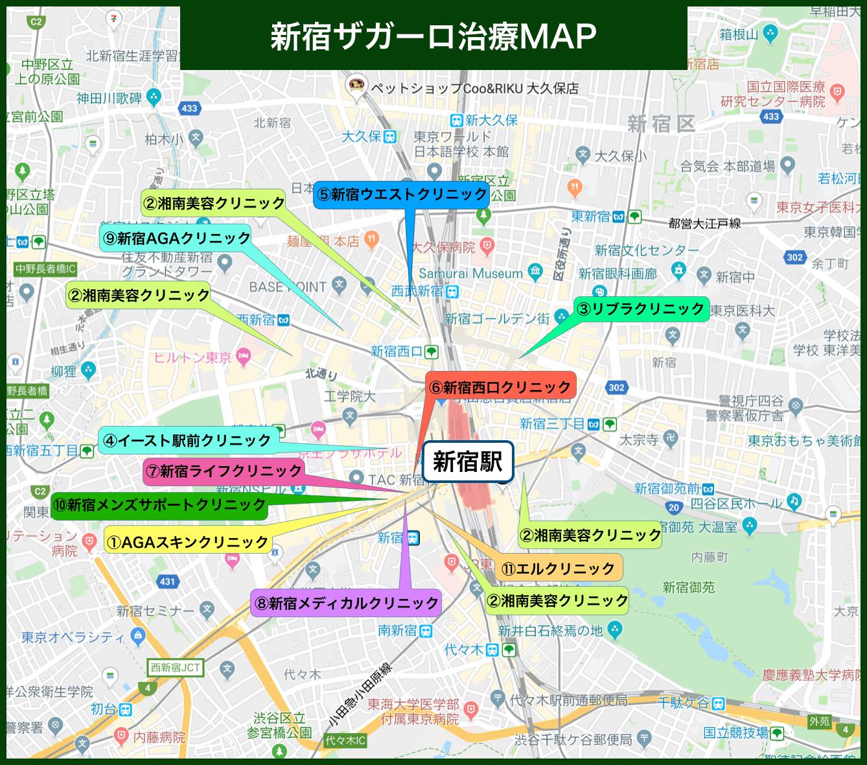 新宿ザガーロ治療MAP(2020年版)