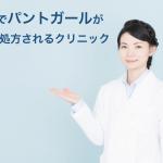 神戸でパントガールを最安で購入できるクリニック|9院を徹底比較!