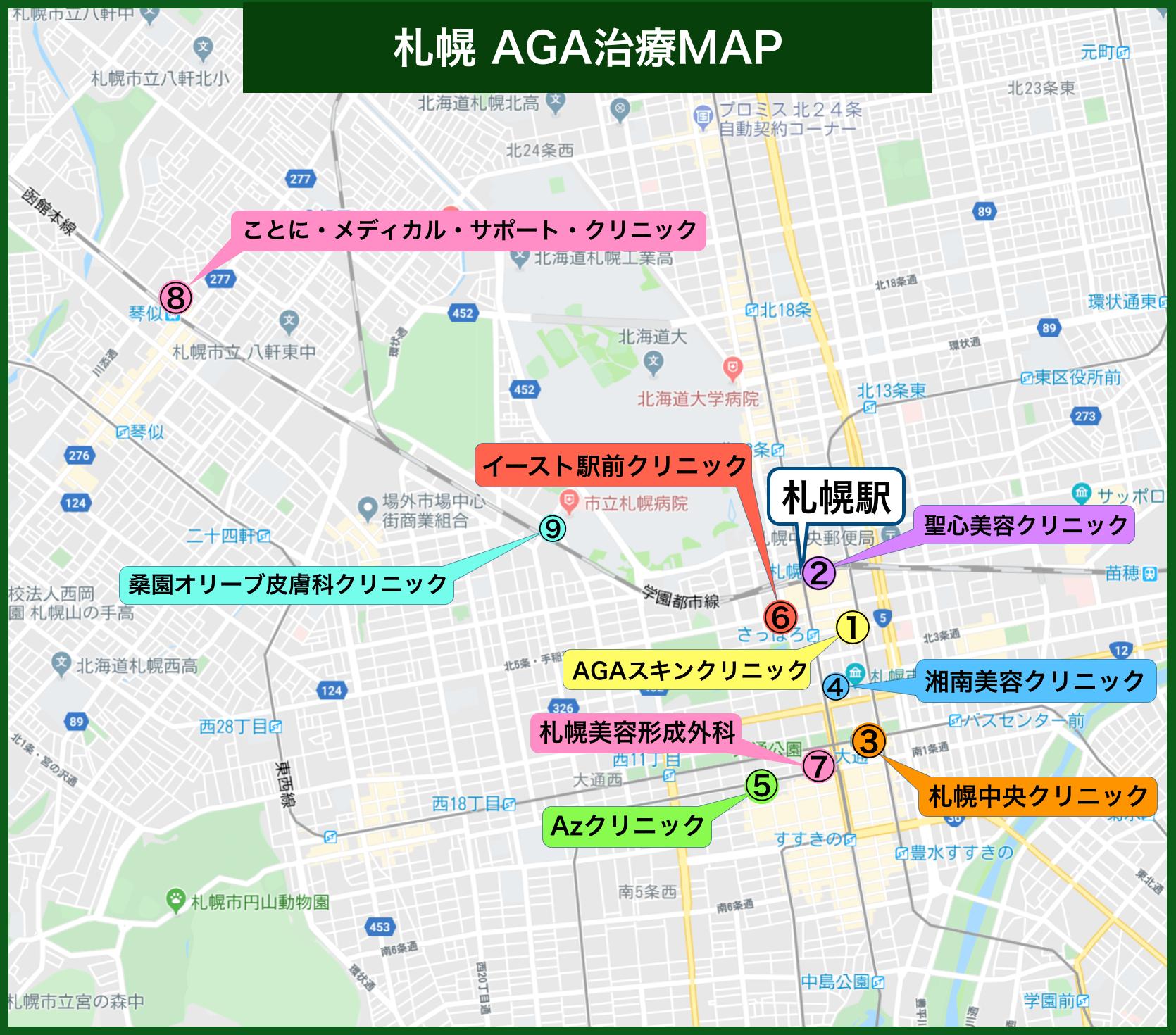 札幌AGA治療MAP(2020年版)