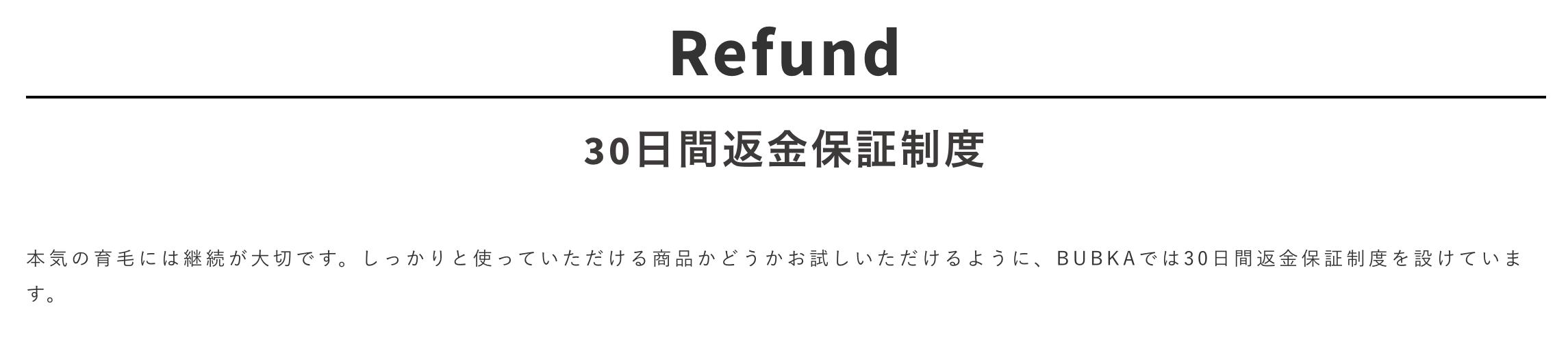 BUBKA ZEROの返金保証制度