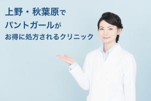 上野・秋葉原でパントガールを最安で購入できるクリニック|3院を徹底比較!