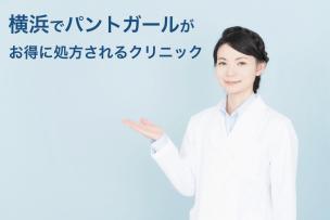 横浜でパントガールを最安で購入できるクリニック|8院を徹底比較!