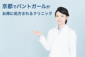 京都でパントガールを最安で購入できるクリニック|8院を徹底比較!