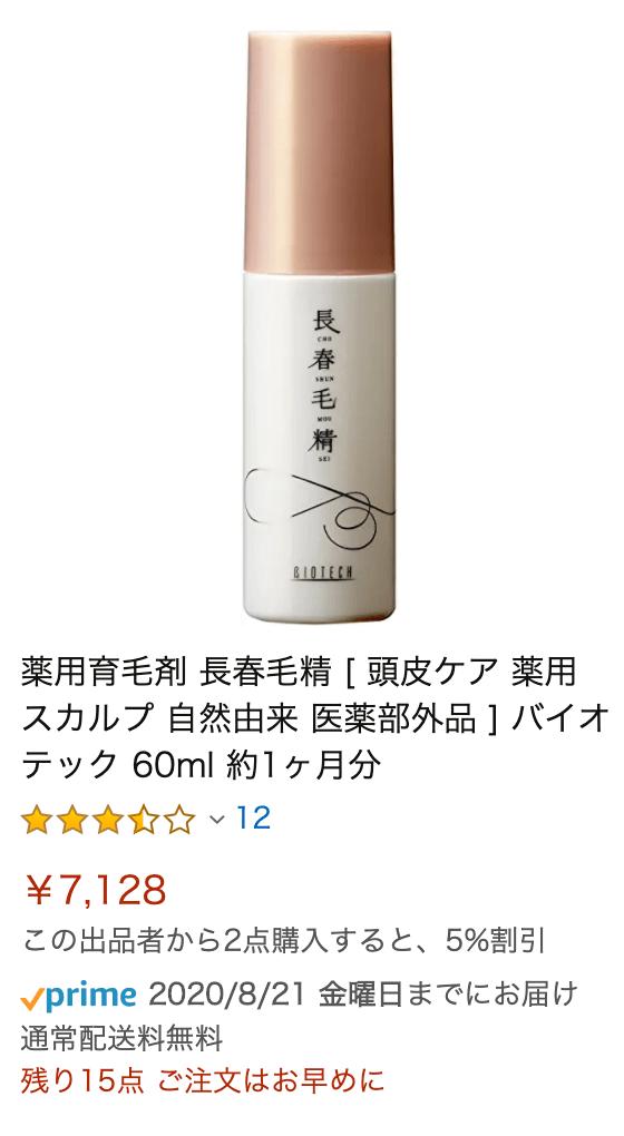 長春毛精のAmazon価格