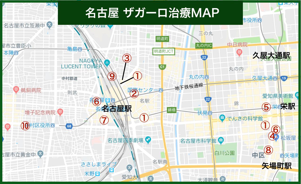 名古屋 ザガーロ治療MAP