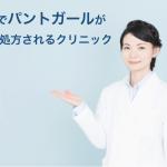 梅田でパントガールを最安で購入できるクリニック|9院を徹底比較!