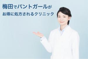 梅田でパントガールを最安で購入できるクリニック 9院を徹底比較!