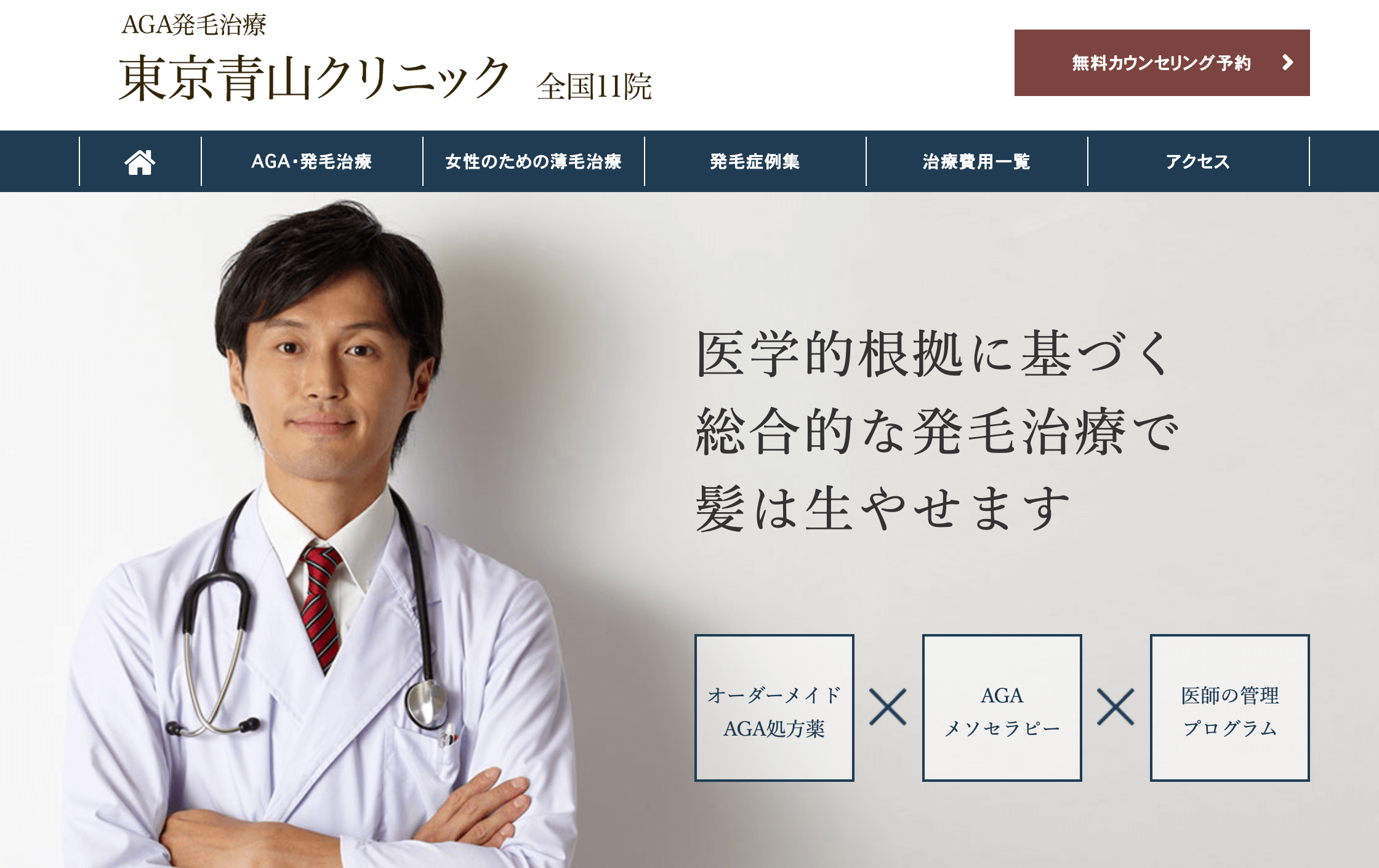 東京青山クリニックの公式ページ(2020年版)