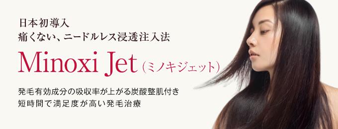 Minoxi Jet(ミノキジェット)のイメージ