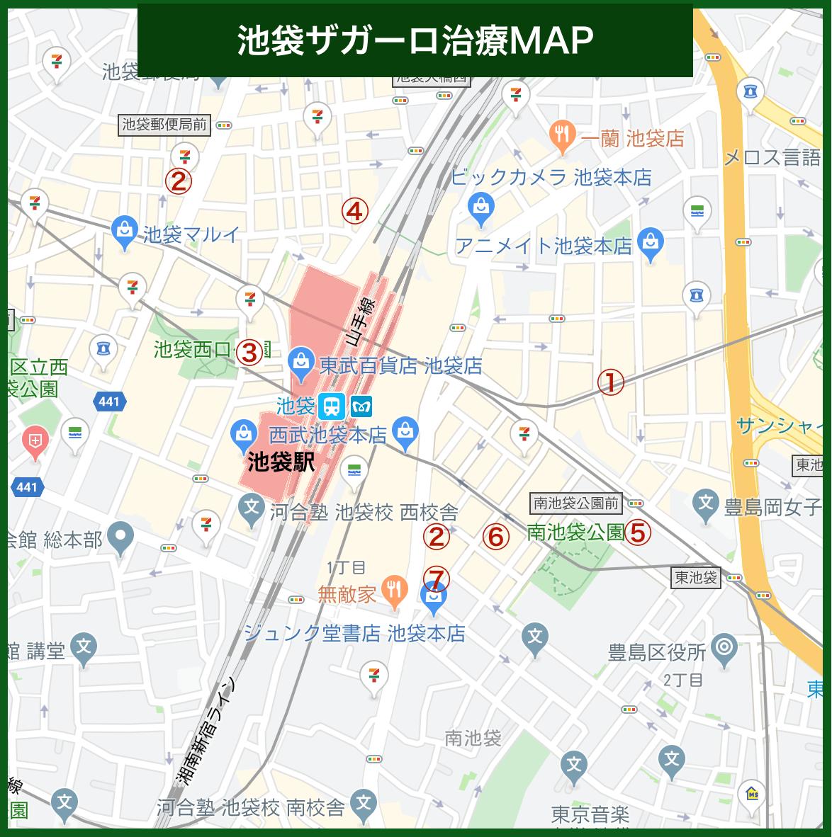 池袋ザガーロ治療MAP(2020年版)