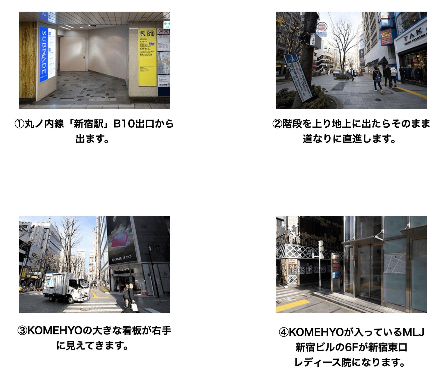 AGAスキンクリニック 新宿東口レディース院に迷わず辿り着くための完全MAP