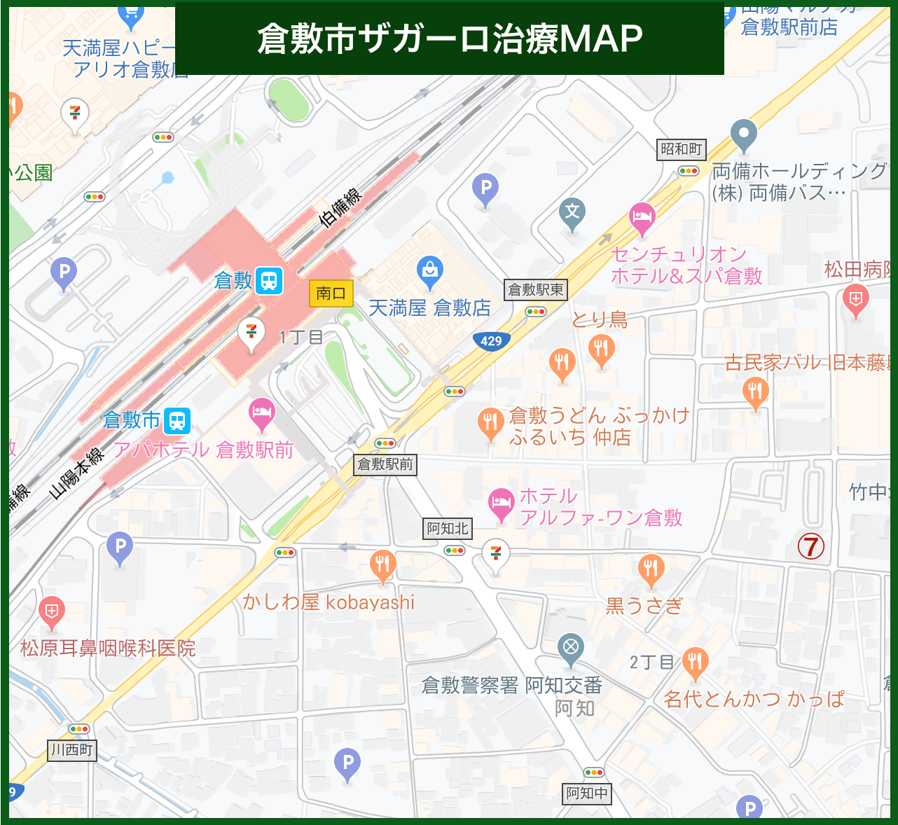倉敷市ザガーロ治療MAP