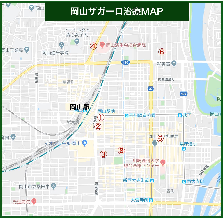 岡山ザガーロ治療MAP(2020年版)