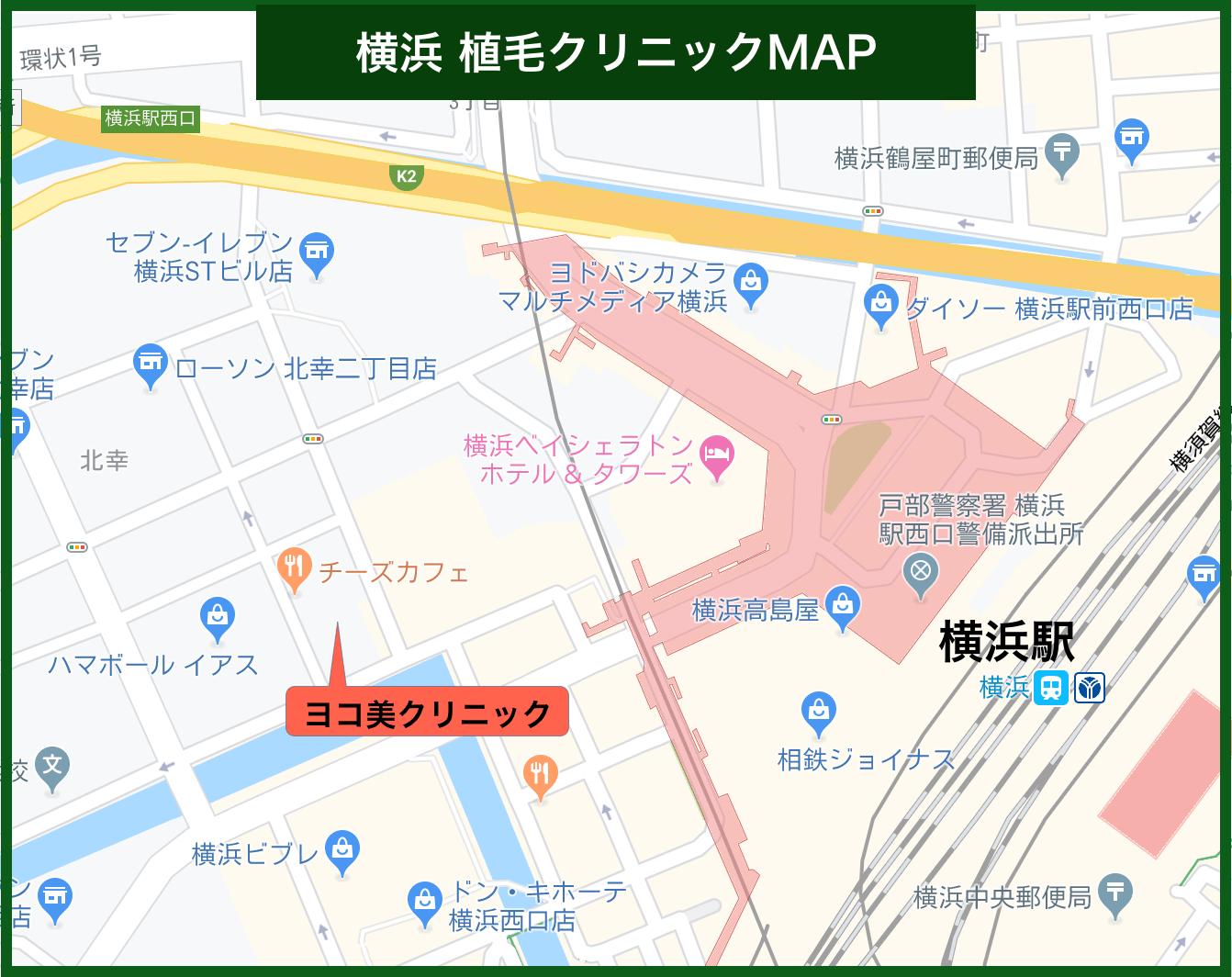 横浜 植毛クリニックMAP