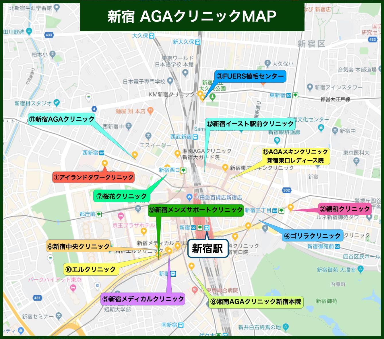 新宿 AGAクリニックMAP