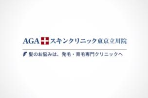 AGAスキンクリニック東京立川院のアイキャッチ