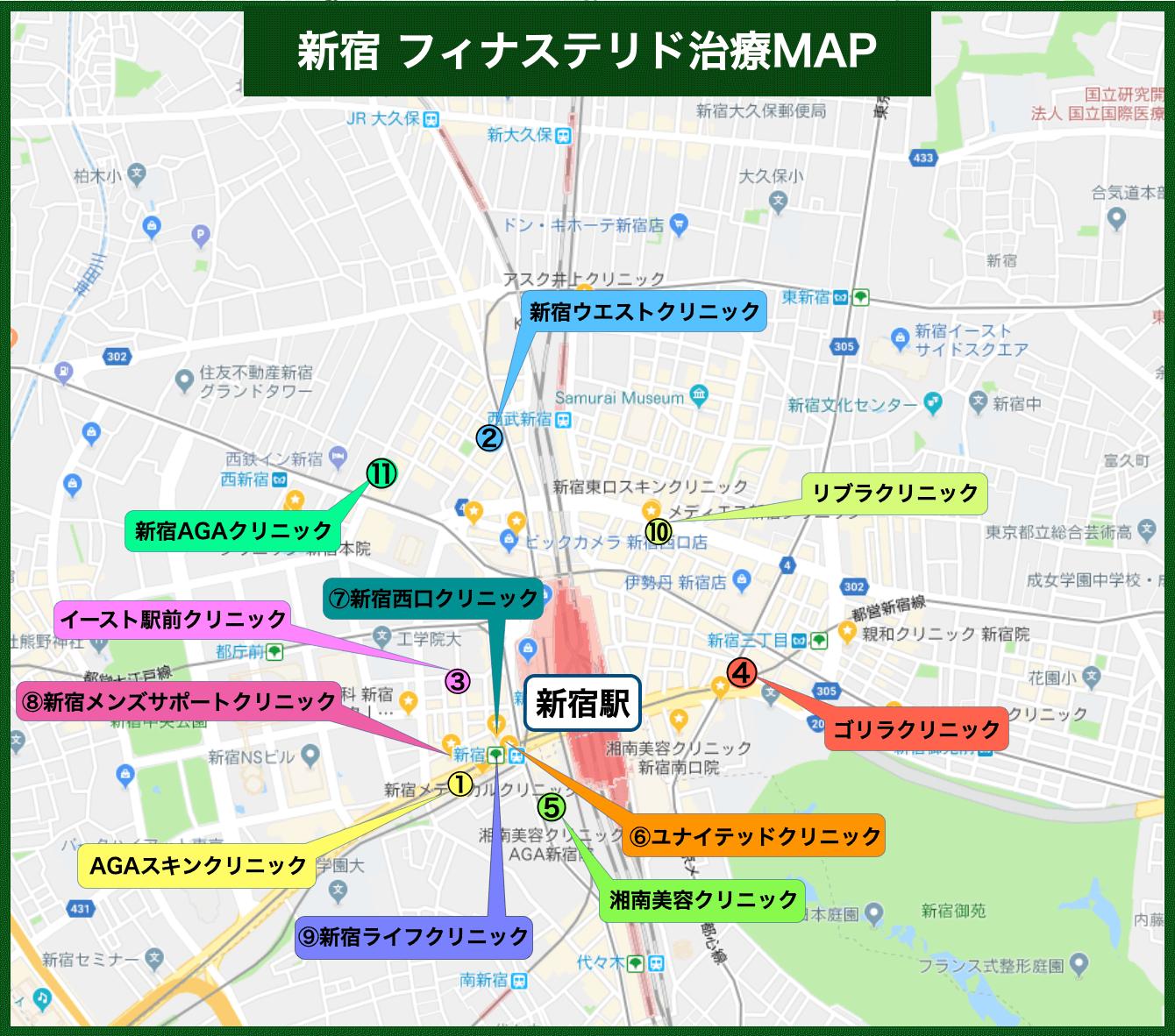 新宿 フィナステリド治療MAP