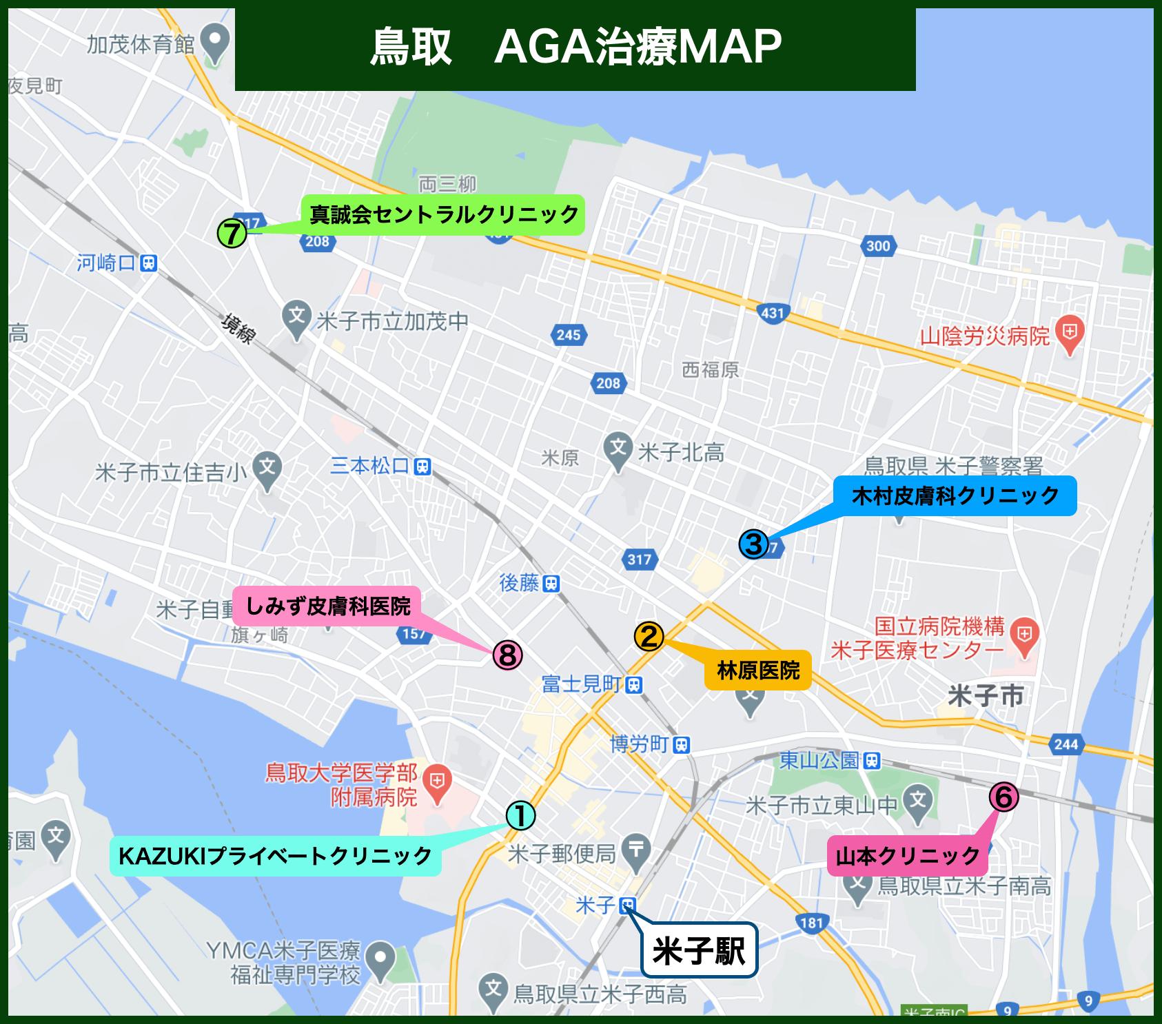 鳥取AGA治療MAP