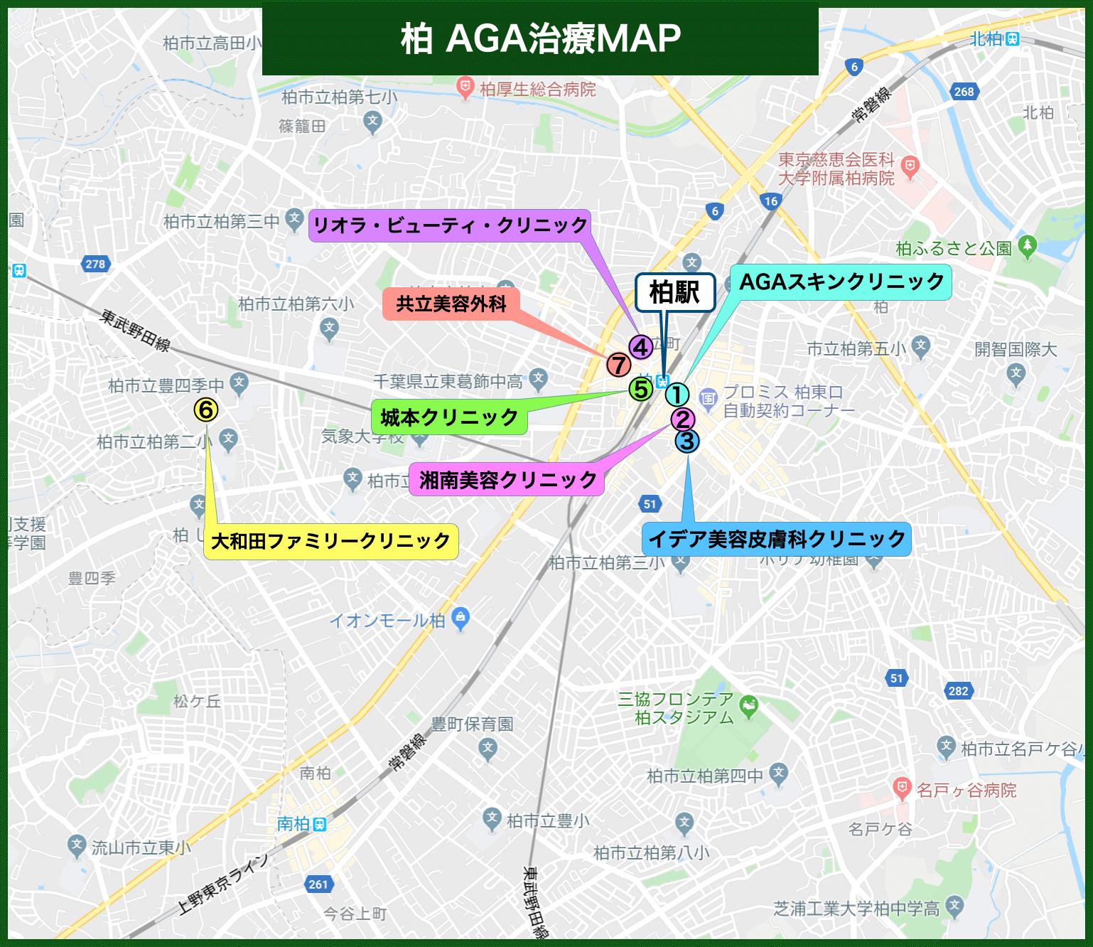 柏 AGA治療MAP