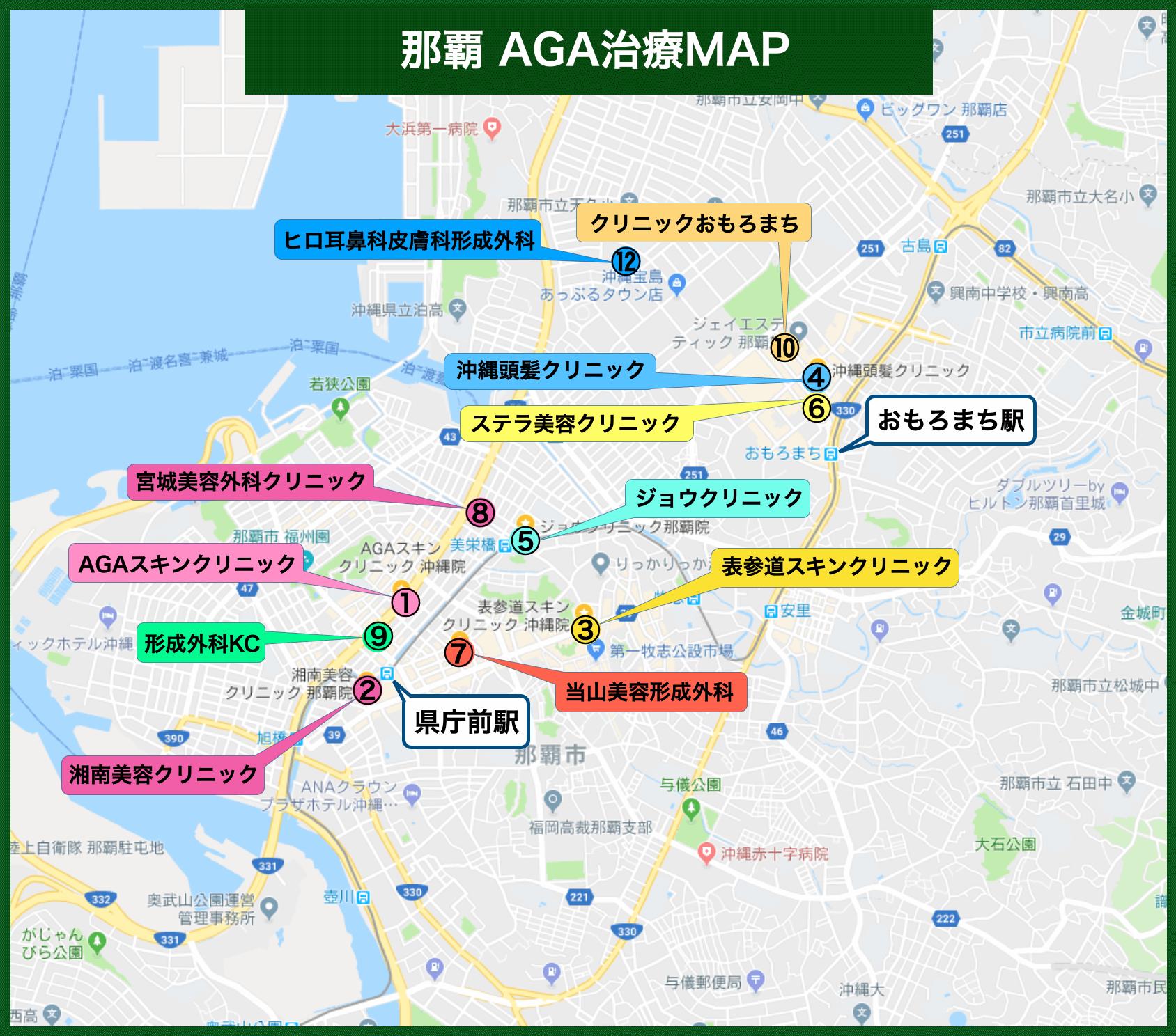 那覇 AGA治療MAP