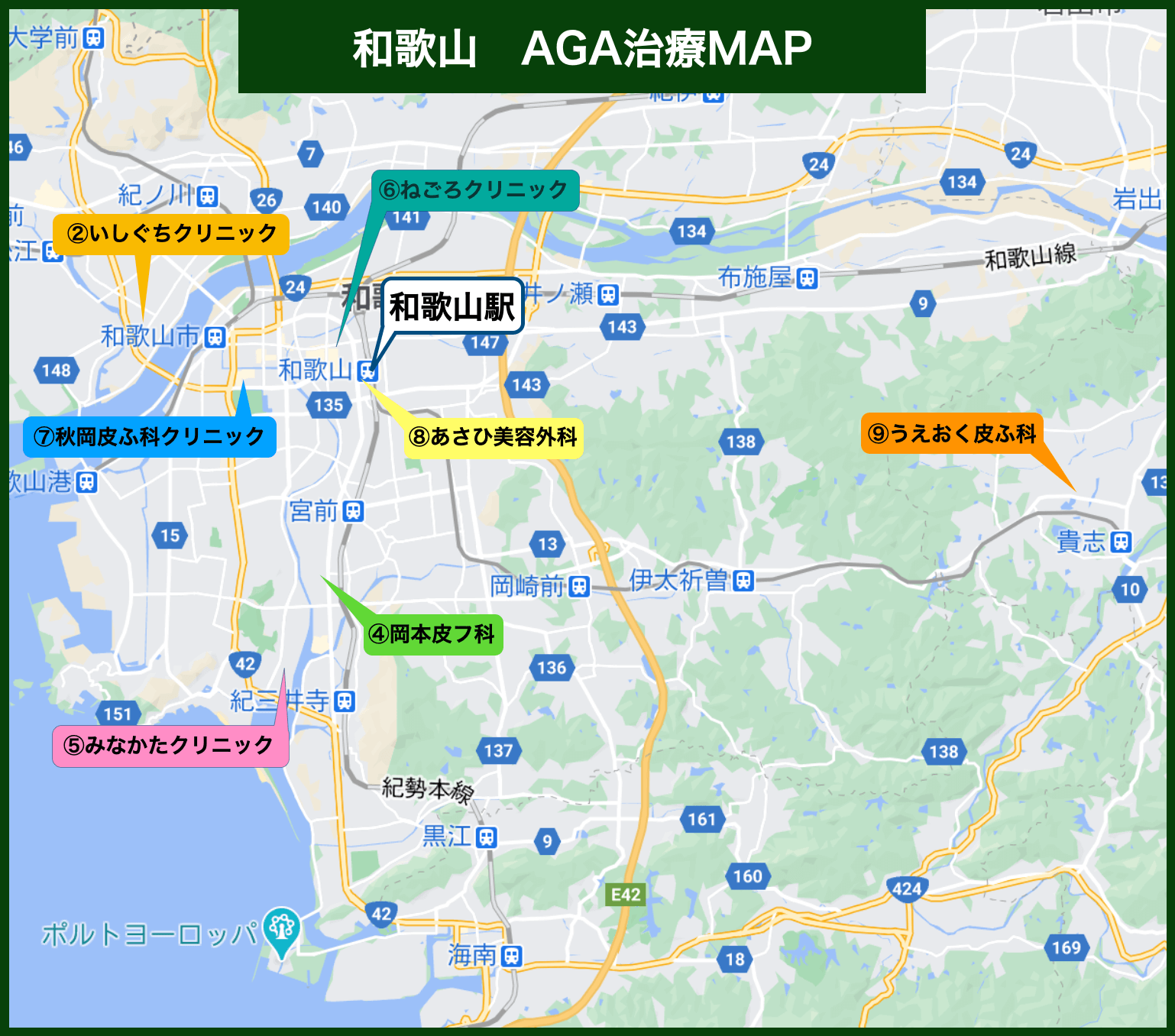 和歌山AGA治療MAP