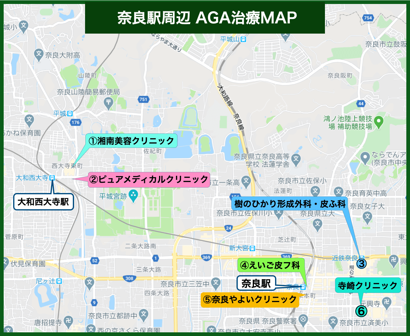 奈良駅周辺 AGA治療MAP