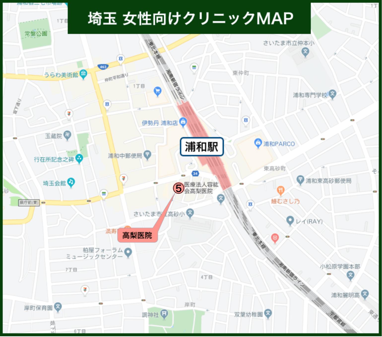 埼玉浦和駅周辺女性向けクリニックMAP