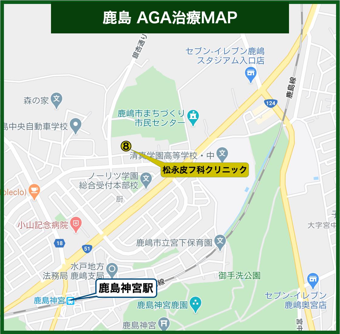 鹿島 AGA治療MAP