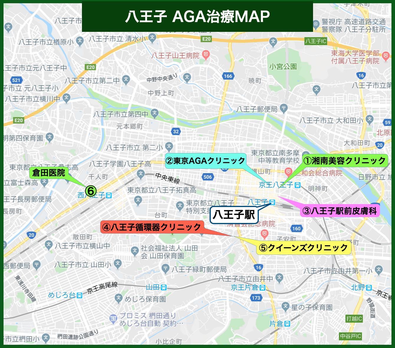 八王子 AGA治療MAP