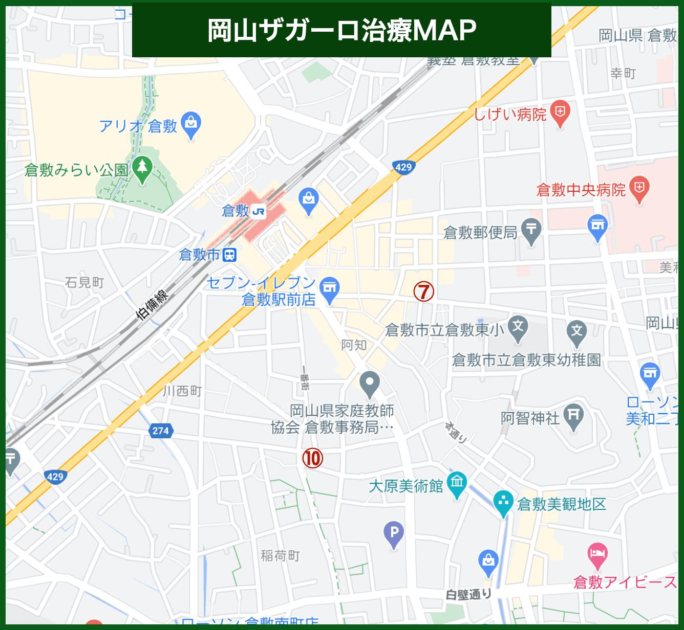 岡山ザガーロ治療MAP