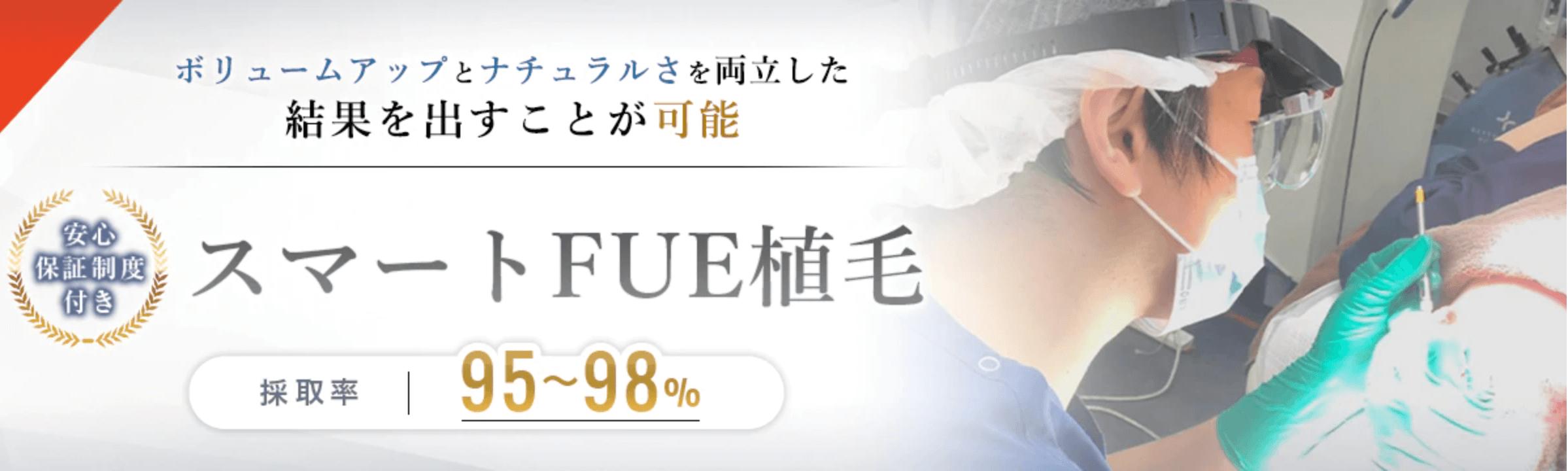 スマートFUE自毛植毛のイメージ