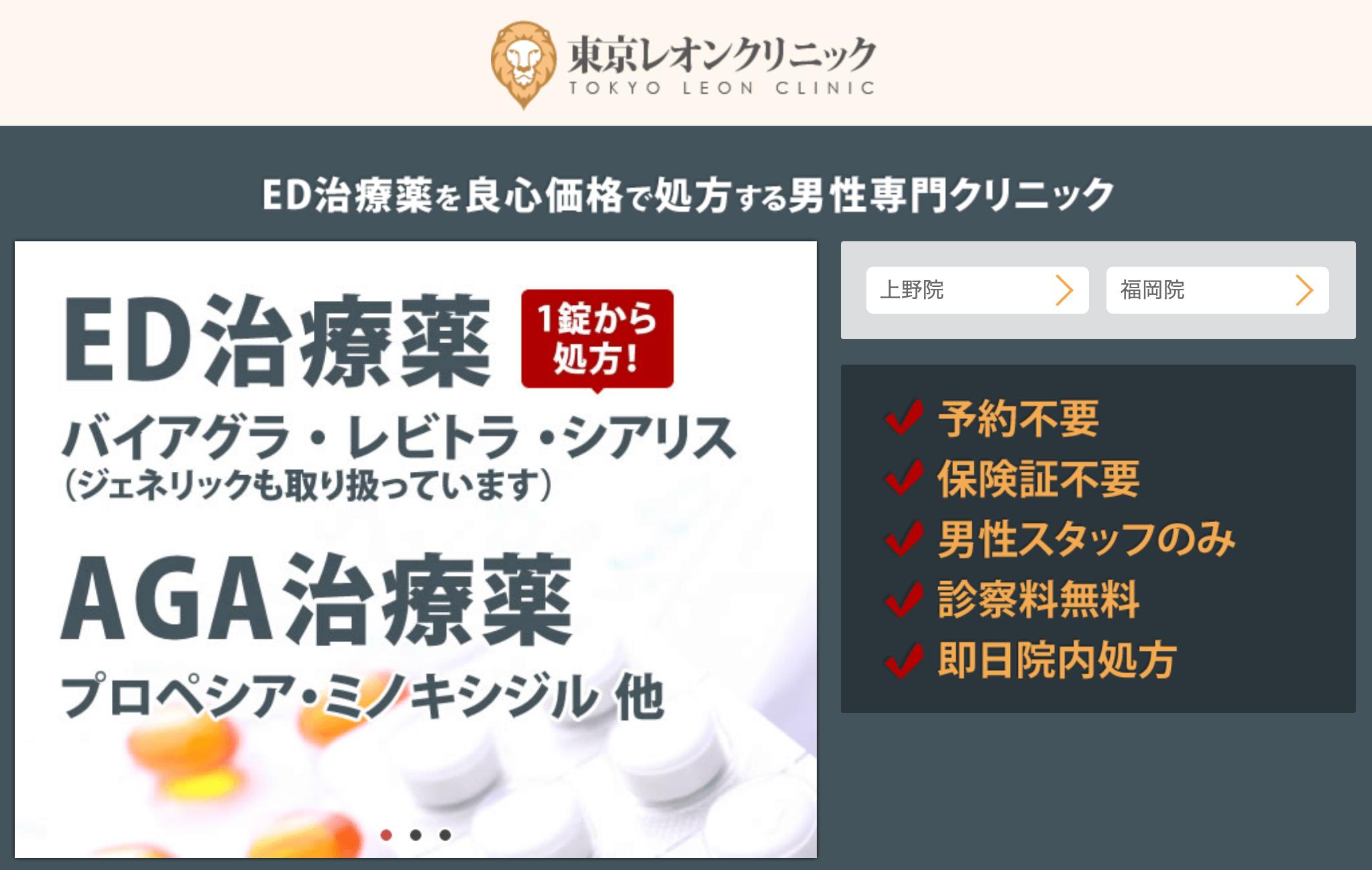 東京レオンクリニックの公式ページ