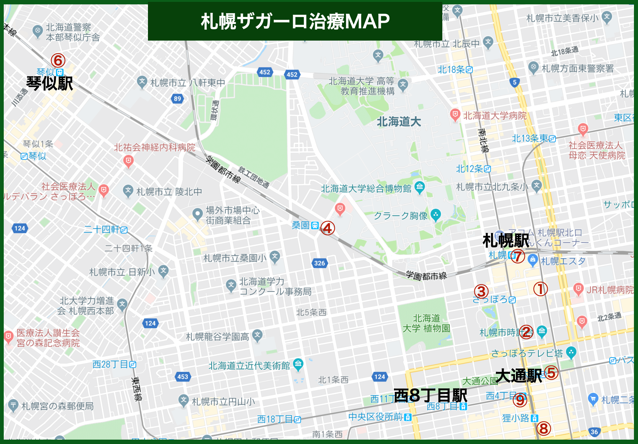 札幌ザガーロ治療MAP