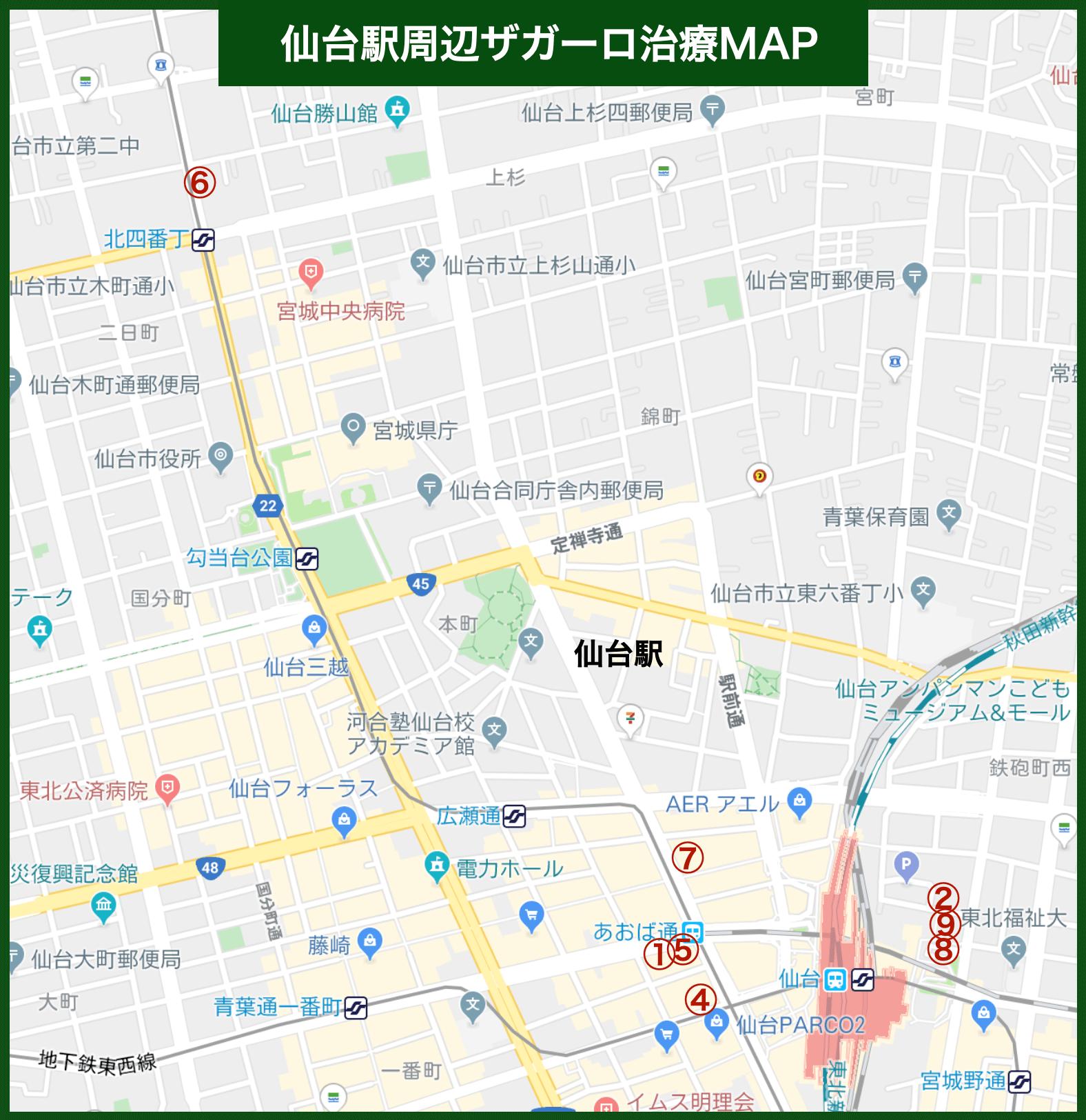 仙台駅周辺ザガーロ治療MAP