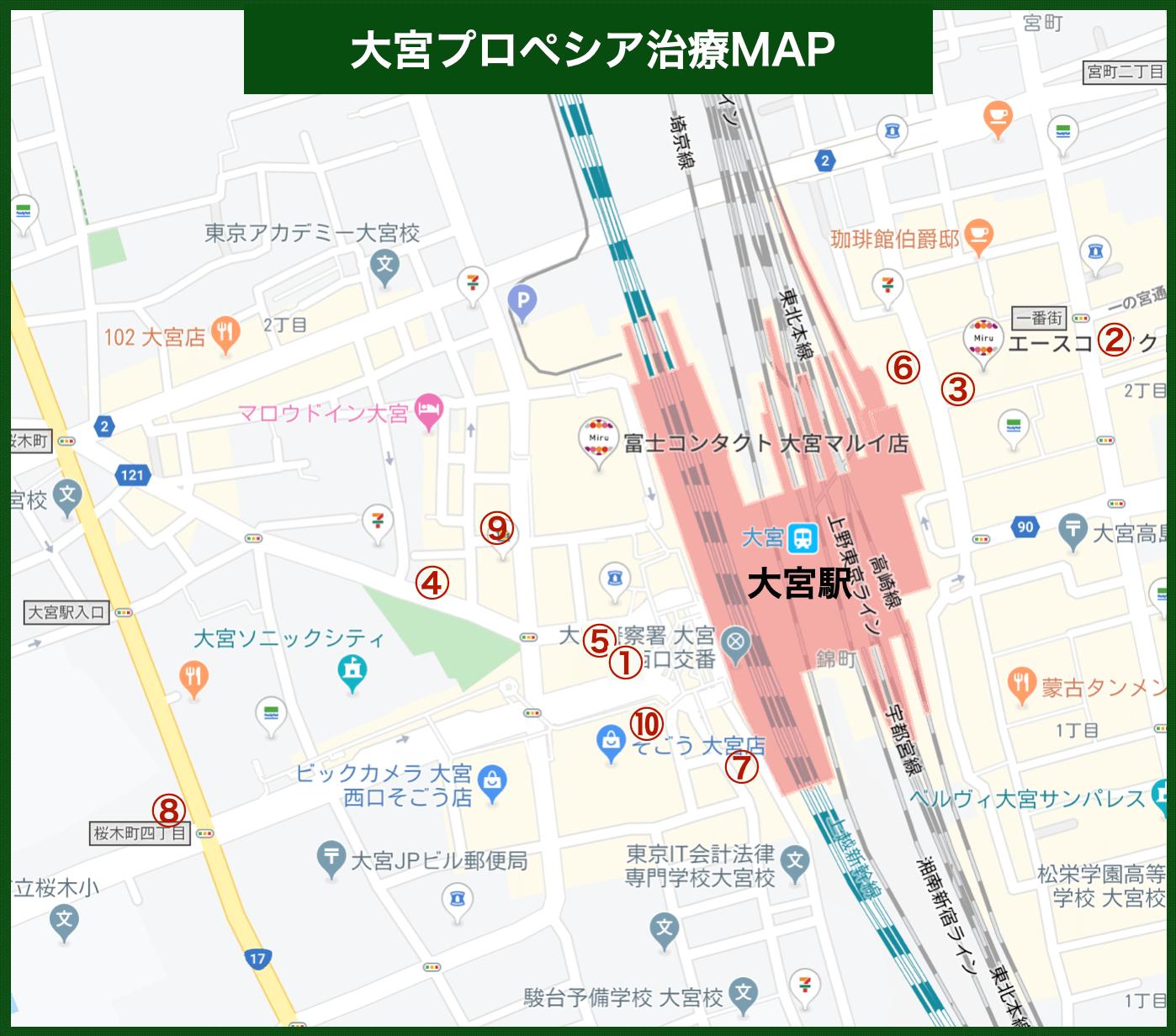 大宮プロペシア治療MAP