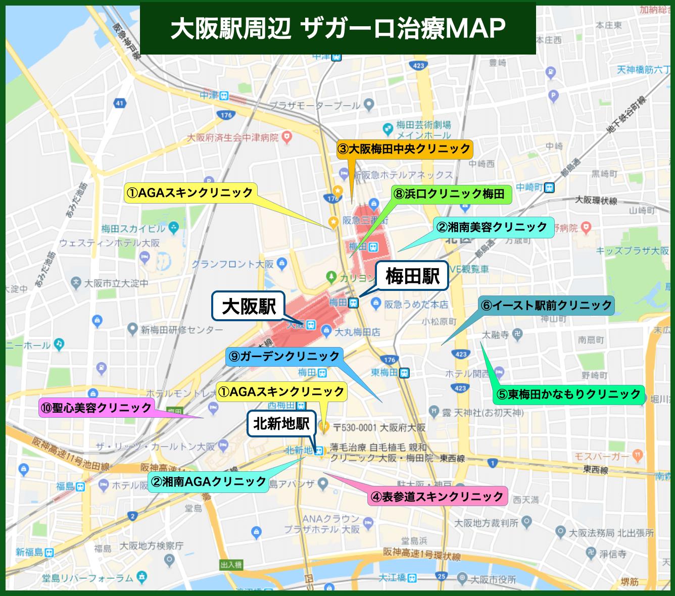 大阪駅周辺 ザガーロ治療MAP
