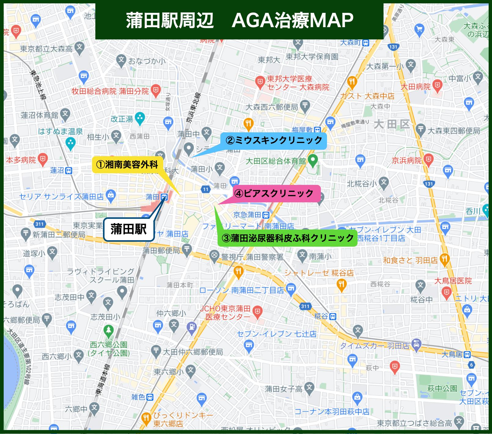 蒲田駅周辺 AGA治療MAP
