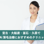 宮古・大船渡・釜石・久慈でAGA・薄毛治療におすすめのクリニック