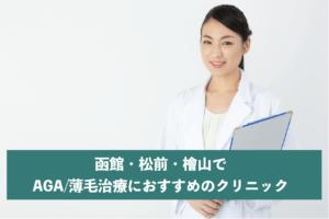 函館・松前・檜山でAGA・薄毛治療ができるおすすめクリニック