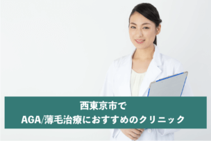 西東京市でAGA・薄毛治療ができるおすすめクリニック