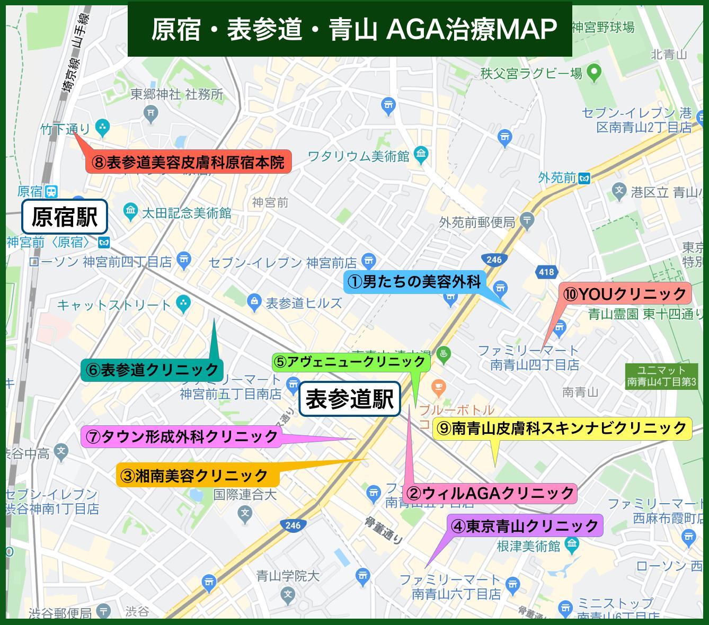 原宿・表参道・青山 AGA治療MAP
