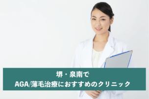 堺・泉南でAGA・薄毛治療におすすめのクリニック