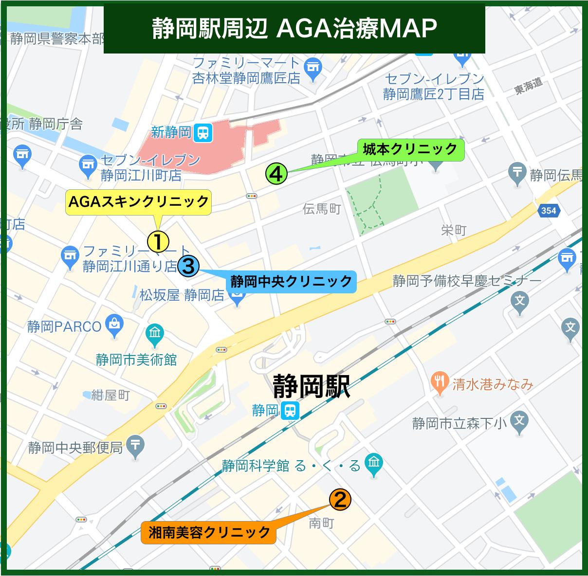 静岡駅周辺 AGA治療MAP